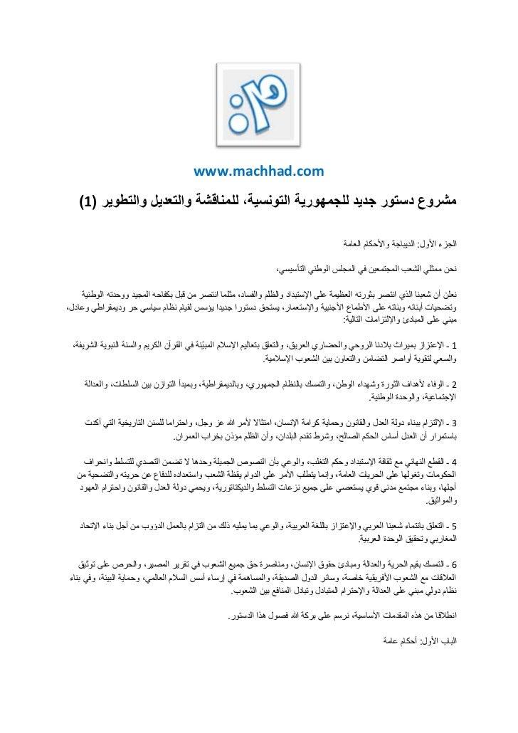 www.machhad.com   مشروع دستور جديد للجمهورية التونسية، للمناقشة والتعديل والتطوير (1)                               ...