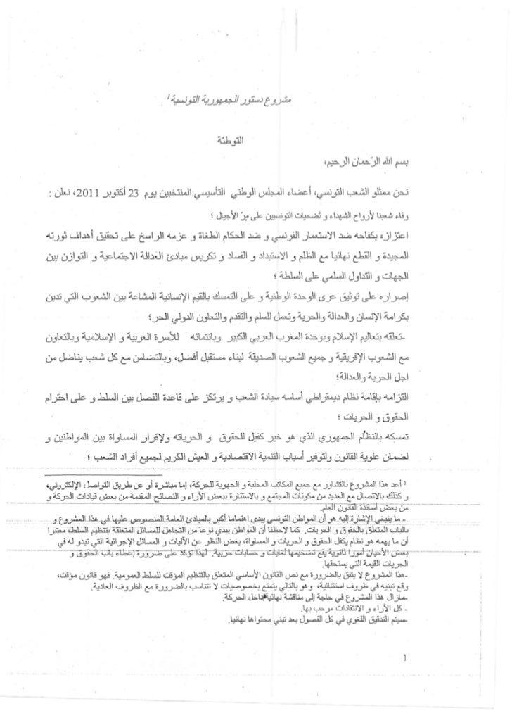Projet constitution Mouvement Ennahdha - Fevrier 2012