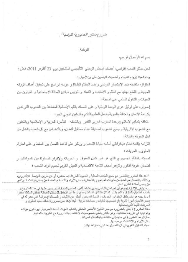 Projet de la Constitution Tunisienne (par Ennahdha)