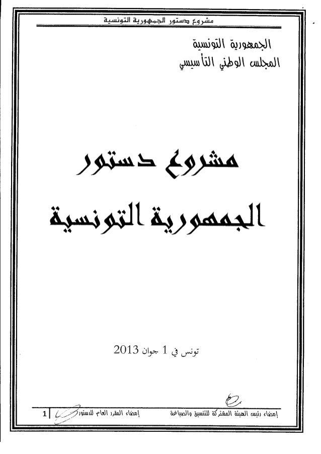 Projet de la constitution tunisienne version 01062013