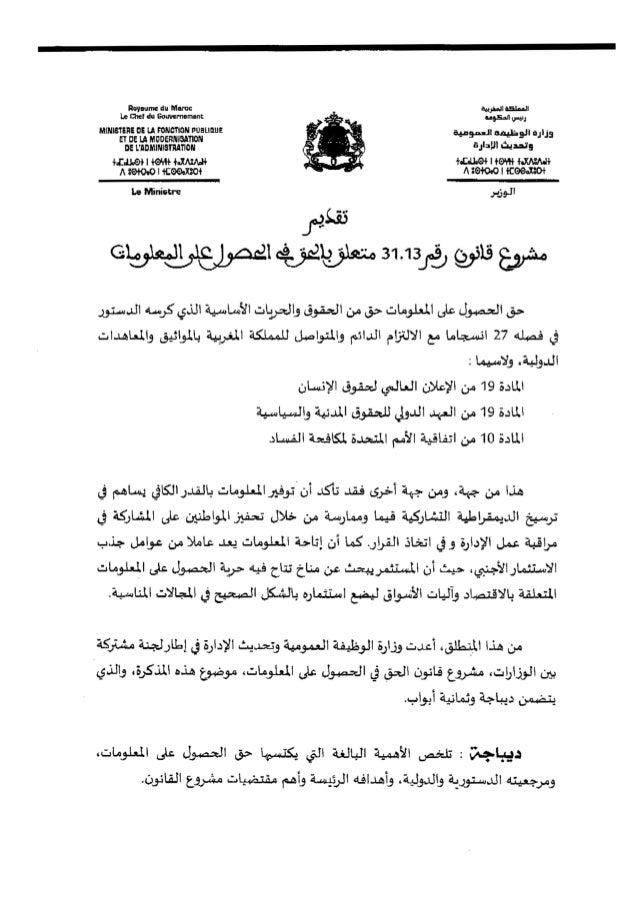 Royaume du Maroc Le Met du Gouvernement MINISTERE DE LA FONCTION PUBLICUS ET DE LA MODERNISATION DE L'ADMINISTRATION €4129...