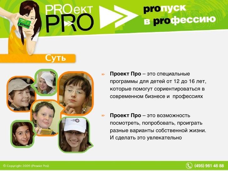 Суть Проект Про  – это специальные программы для детей от 12 до 16 лет, которые помогут сориентироваться в современном биз...