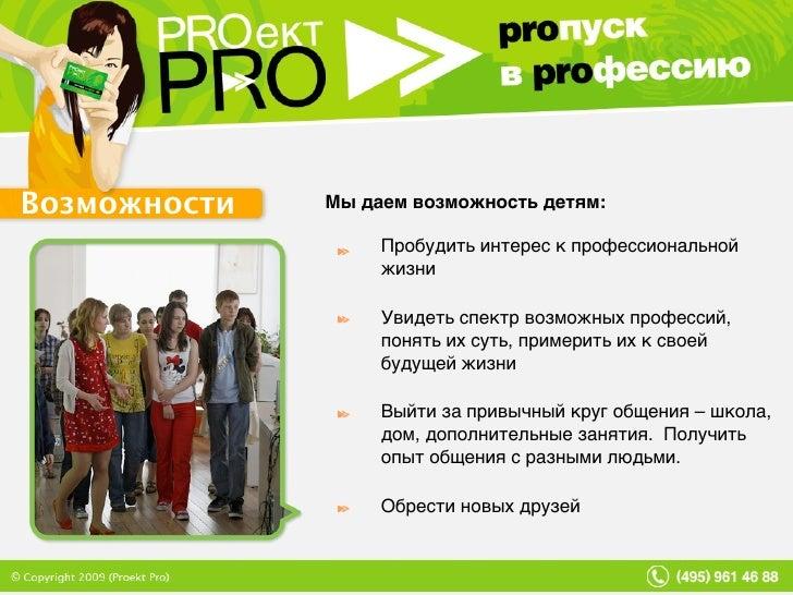 Возможности Мы даем возможность детям: Пробудить интерес к профессиональной жизни Увидеть спектр возможных профессий, поня...