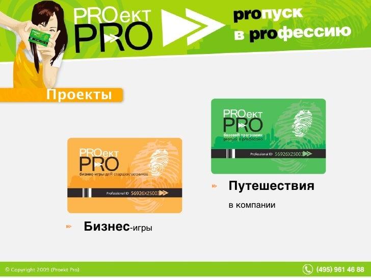 Проекты Бизнес -игры Путешествия в компании