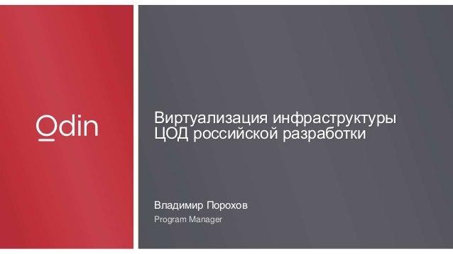 Виртуализация инфраструктуры ЦОД российской разработки Владимир Порохов Program Manager