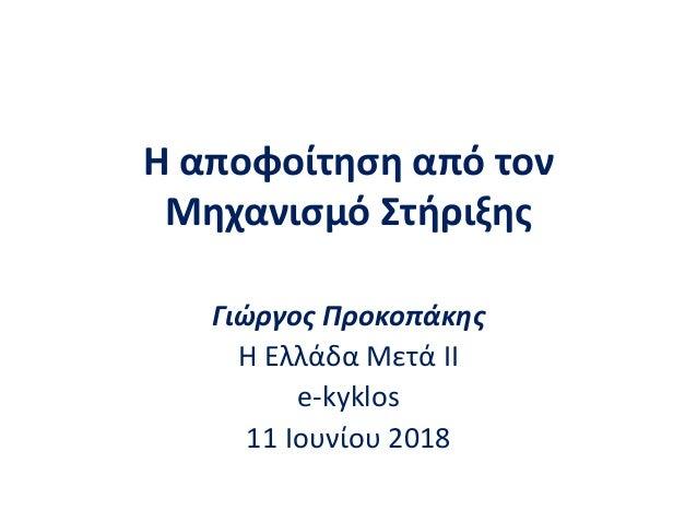 Η αποφοίτηση από τον Μηχανισμό Στήριξης Γιώργος Προκοπάκης Η Ελλάδα Μετά ΙΙ e-kyklos 11 Ιουνίου 2018