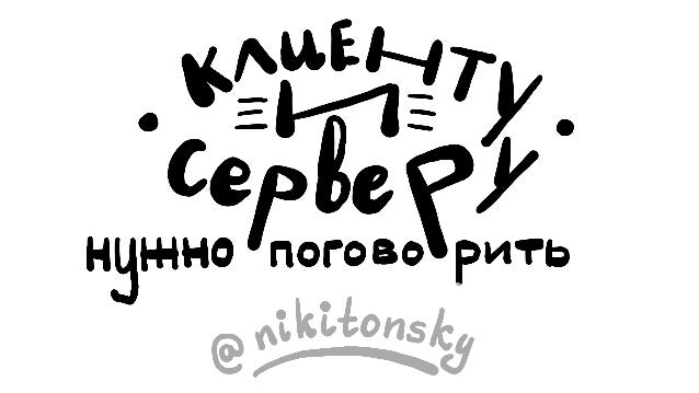 «Клиенту и серверу нужно поговорить» Прокопов Никита, Cognician