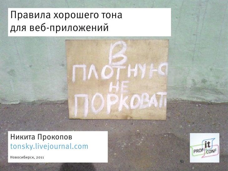 Правила хорошего тонадля веб-приложенийНикита Прокоповtonsky.livejournal.comНовосибирск, 2011