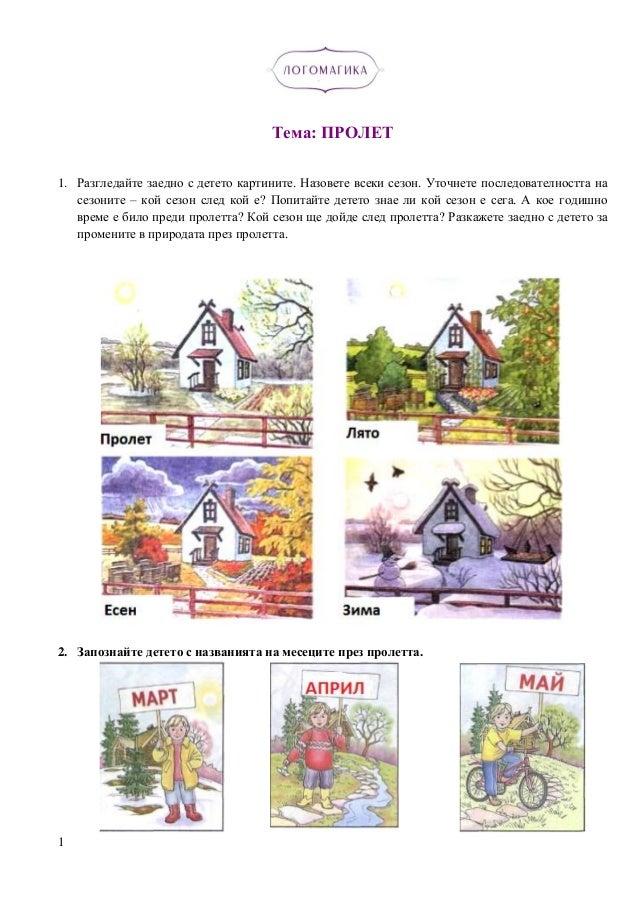 1 Тема: ПРОЛЕТ 1. Разгледайте заедно с детето картините. Назовете всеки сезон. Уточнете последователността на сезоните – к...