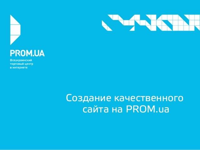 Создание качественного сайта на PROM.ua