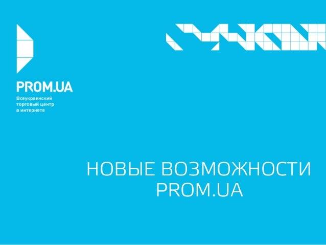 НОВЫЕ ВОЗМОЖНОСТИ PROM.UA