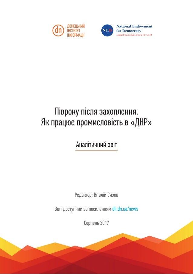 Півроку після захоплення. Як працює промисловість в «ДНР»  (аналітичний звіт)