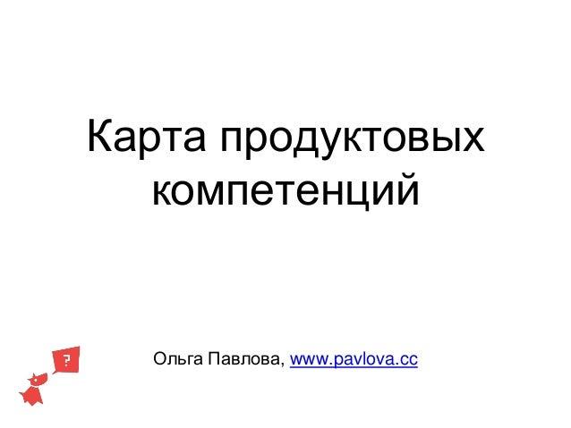 Карта продуктовых компетенций Ольга Павлова, www.pavlova.cc