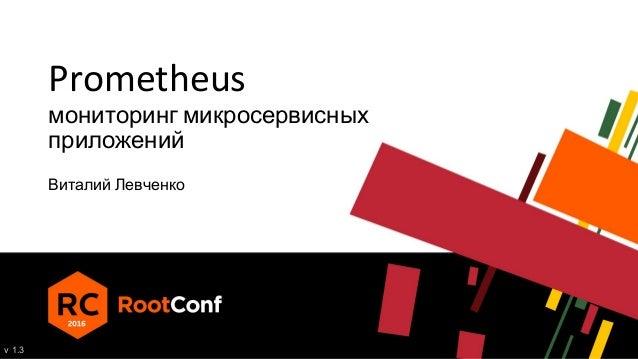 Prometheus мониторинг микросервисных приложений v 1.3 Виталий Левченко