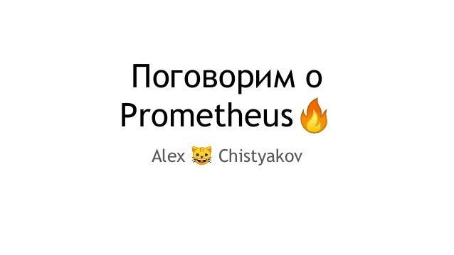Поговорим о Prometheus🔥 Alex 🐱 Chistyakov