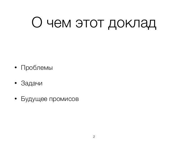 """""""Готовим промисы правильно"""", Андрей Яманов, MoscowJS 24 Slide 2"""