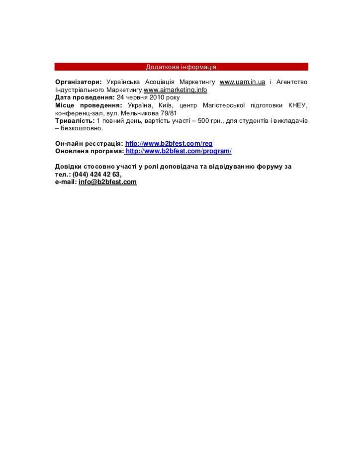 Додаткова інформаціяОрганізатори: Українська Асоціація Маркетингу www.uam.in.ua і АгентствоІндустріального Маркетингу www....