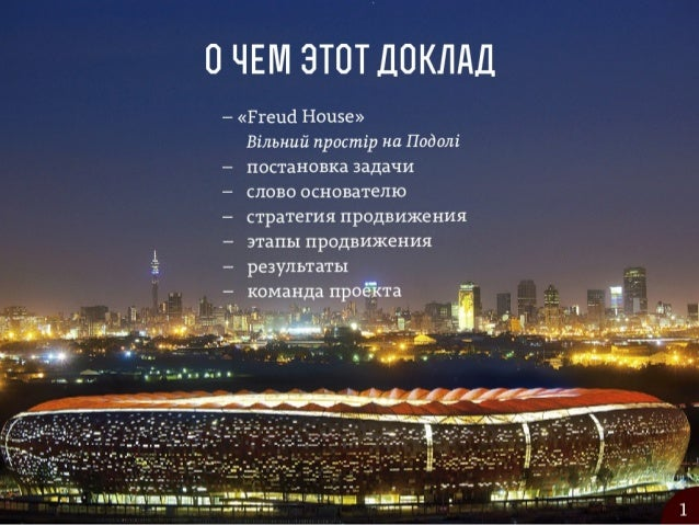 Алексей Геращенко, Freud House; Евгений Сафонов, Владимир Медушивский, Promodo Slide 2