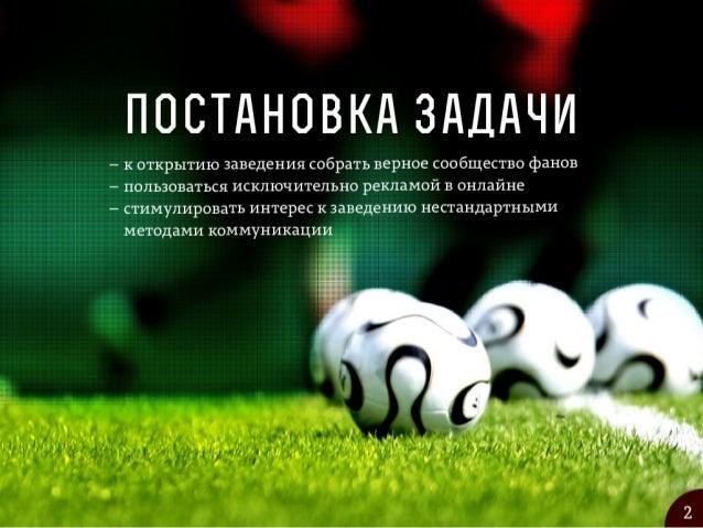 Алексей Геращенко, Freud House; Евгений Сафонов, Владимир Медушивский, Promodo Slide 3