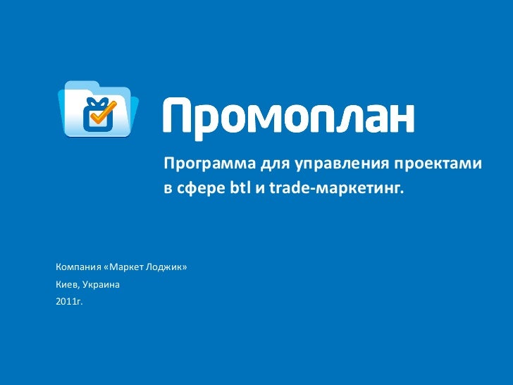 Программа для управления проектами                   в сфере btl и trade-маркетинг.Компания «Маркет Лоджик»Киев, Украина20...