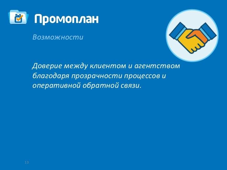 Возможности     Доверие между клиентом и агентством     благодаря прозрачности процессов и     оперативной обратной связи.13