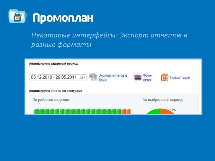 Некоторые интерфейсы: Экспорт отчетов вразные форматы