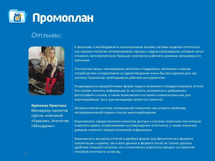 Отзывы:                            К решению о необходимости использования онлайн системы ведения отчетности              ...