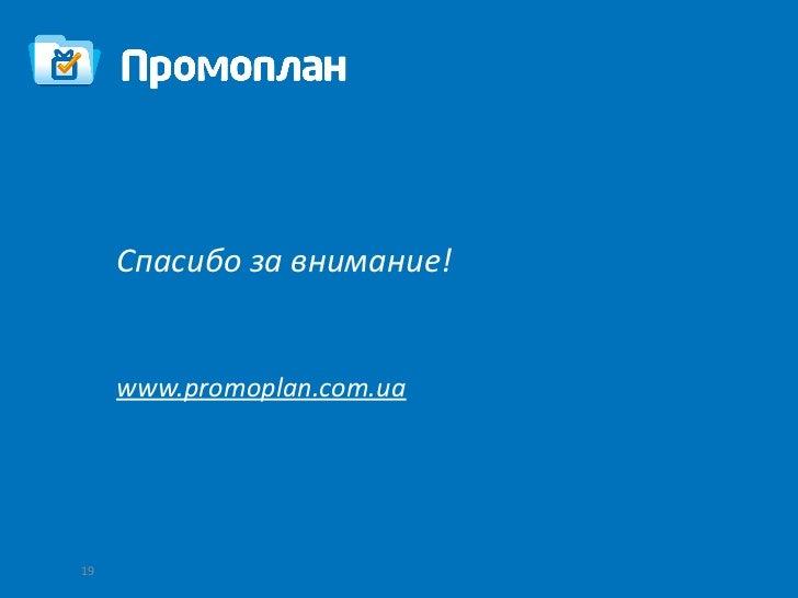 Спасибо за внимание!     www.promoplan.com.ua19