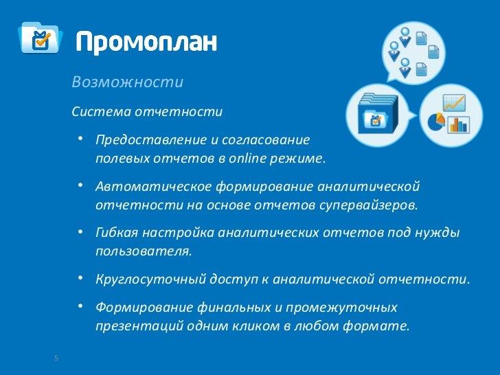 Возможности    Система отчетности    ●        Предоставление и согласование        полевых отчетов в online режиме.    ●  ...
