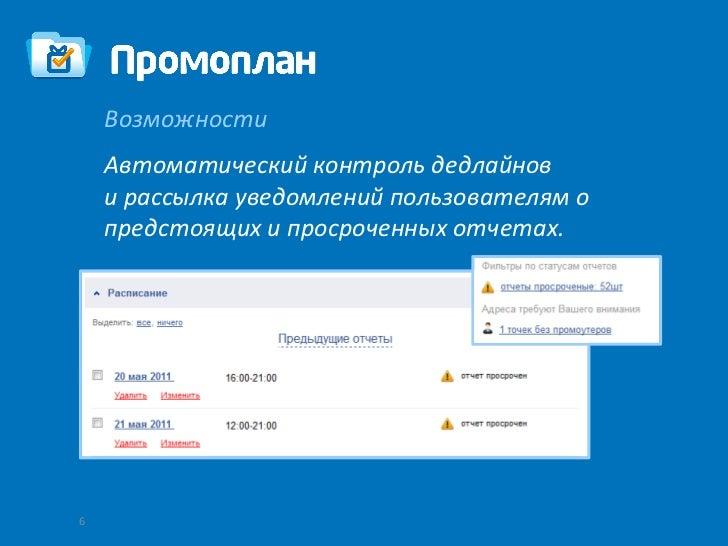 Возможности    Автоматический контроль дедлайнов    и рассылка уведомлений пользователям о    предстоящих и просроченных о...