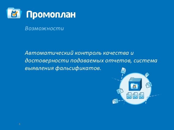 Возможности    Автоматический контроль качества и    достоверности подаваемых отчетов, система    выявления фальсификатов.8