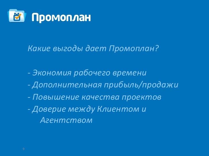 Какие выгоды дает Промоплан?    - Экономия рабочего времени    - Дополнительная прибыль/продажи    - Повышение качества пр...