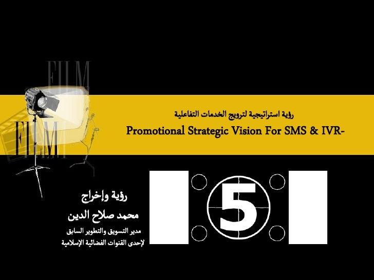 رؤية استراتيجية لترويج الخدمات التفاعلية                         -Promotional Strategic Vision For SMS & IVR    رؤي...