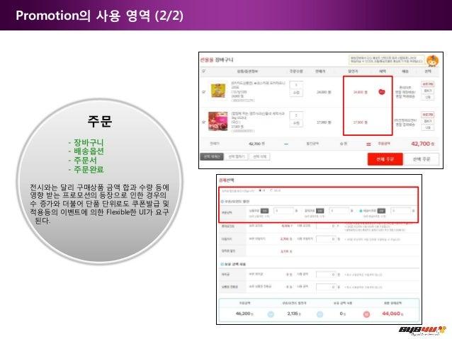 Promotion의 사용 영역 (2/2)                  주문            -   장바구니            -   배송옵션            -   주문서            -   주문완료 ...