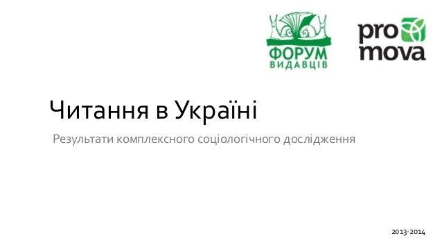 Читання в Україні Результати комплексного соціологічного дослідження 2013-2014