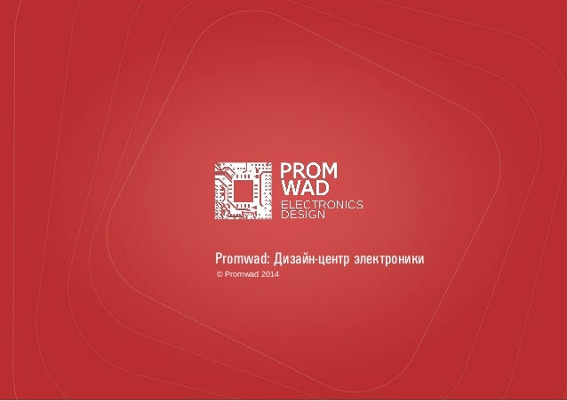 © Promwad 2014 Promwad: Дизайн-центр электроники