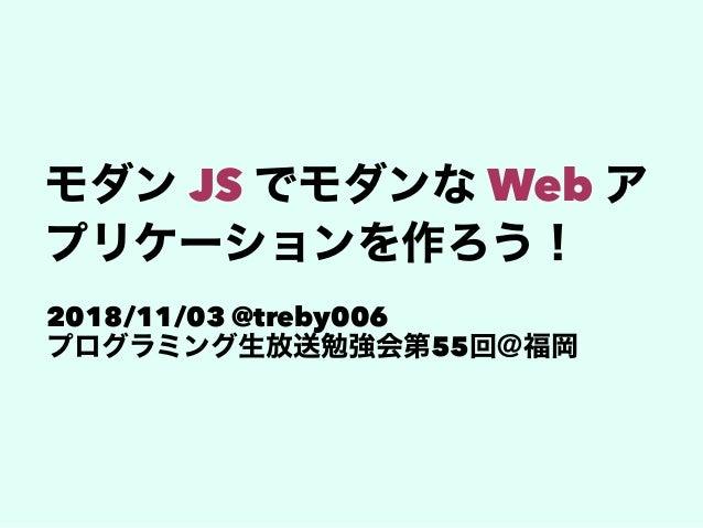 JS Web 2018/11/03 @treby006 55