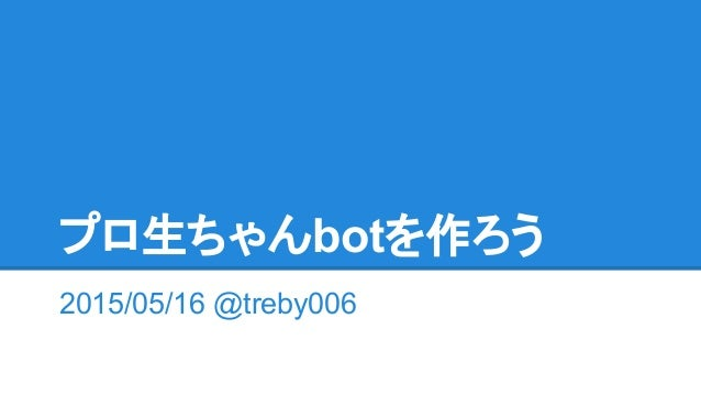 プロ生ちゃんbotを作ろう 2015/05/16 @treby006