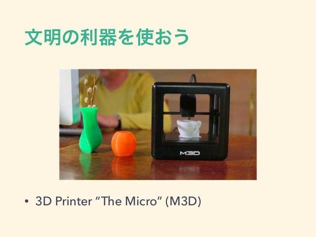 """文明の利器を使おう • 3D Printer """"The Micro"""" (M3D)"""