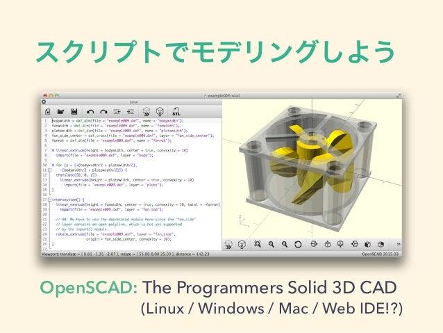 スクリプトでモデリングしよう OpenSCAD: The Programmers Solid 3D CAD (Linux / Windows / Mac / Web IDE!?)