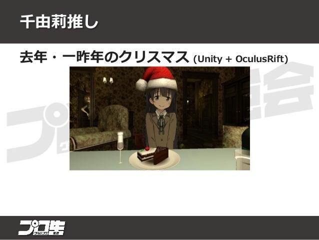 千由莉推し 去年・一昨年のクリスマス (Unity + OculusRift) 得られた知見 ・ケーキが見えない → 食べられない ・飲み物が引っかかる → 飲めない