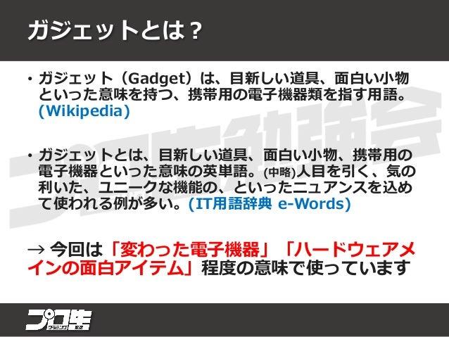 身近なガジェットの例 (by Wikipedia) • スマートフォン • デジタルカメラ • 携帯ゲーム機 • 電子辞書