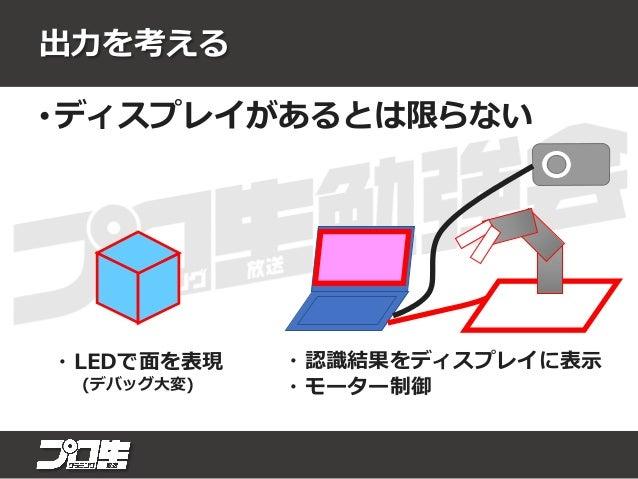 入力を考える • ボタン?タッチ? • センサは? ・加速度センサ ・キーボード入力 ・Webカメラからの画像入力(USB)