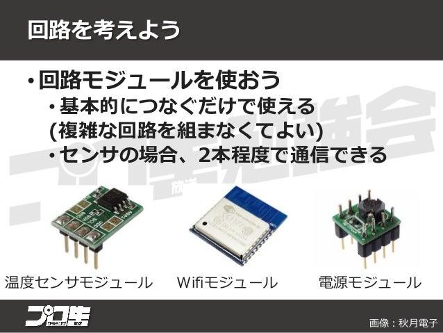 回路を組もう • ブレッドボードを使おう • はんだ付け不要 • 回路作成、修正が簡単 ブレッドボード 使い方 画像:秋月電子