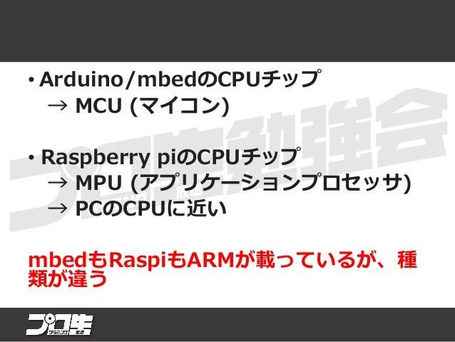 """マイコンとは何か • Micro controller unit (ワンチップマイコン) • CPU+メモリ(SRAM/ROM)+システム制御+周辺モ ジュール+I/Oを""""一つ""""の集積回路に組み込んだもの 画像:ルネサスエレクトロニクス ワンチ..."""