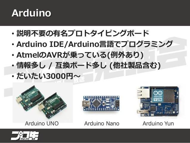 びんぼうでいいの (Arduino互換) • aitendoのArduno互換ボード • 自分で組み立てが必要 • 液晶とかリモコンとかのセットが999円 びんぼうでいいの (aitendo)