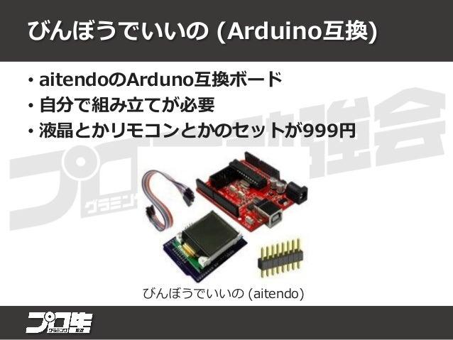 Digispark USB (Arduino互換) • 超小型Arduino互換ボード • 20×28mmくらい • Arduinoと比べて制限多し • HIDのためドライバ不要 • $9くらい(中国通販サイトでパチモノ?が$3以 下で買える)...