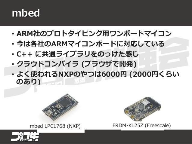 がじぇるね (がじぇっとるねさす) • ルネサスのRX/RLマイコンが載ったボード • 形状はArduino互換、言語も大体Arduino互換 • クラウドコンパイラで開発 • GR-SAKURAが3000円くらい~ GR-SAKURA GR-...