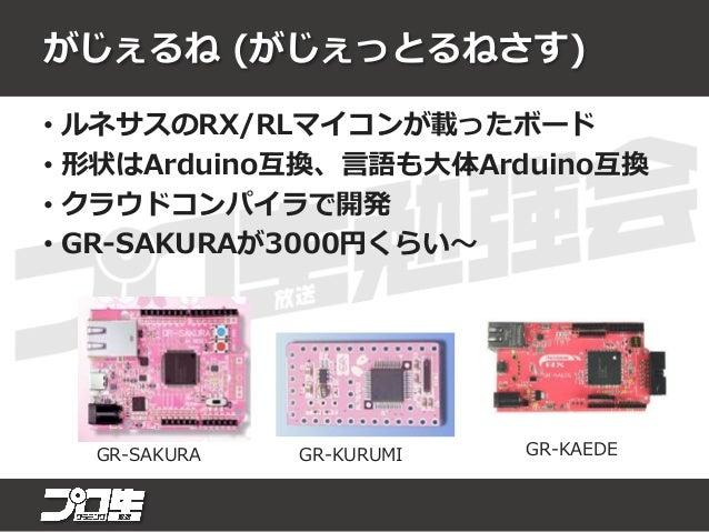 konashi • iPhone/iPod/iPadからJavascriptで制御可能 なボード • Bluetooth LEモジュール搭載 • 10000円くらい (互換品のkoshianは980円!) Konashi (ユカイ工学) Kos...