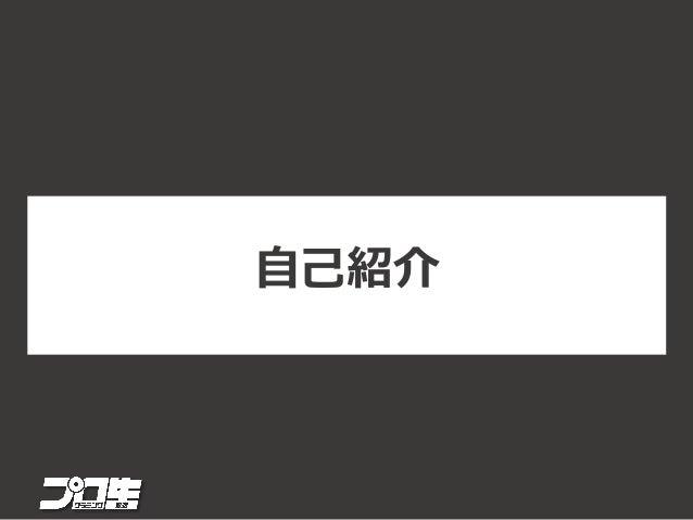 自己紹介 • HN • きりん (@kirin_nico) • プロ生ちゃんFC 会員No.23 • 主な活動場所 • プロ生/ニコニコ技術部 • お仕事 • プログラマーではありません • いちおう電気電子/組み込み系